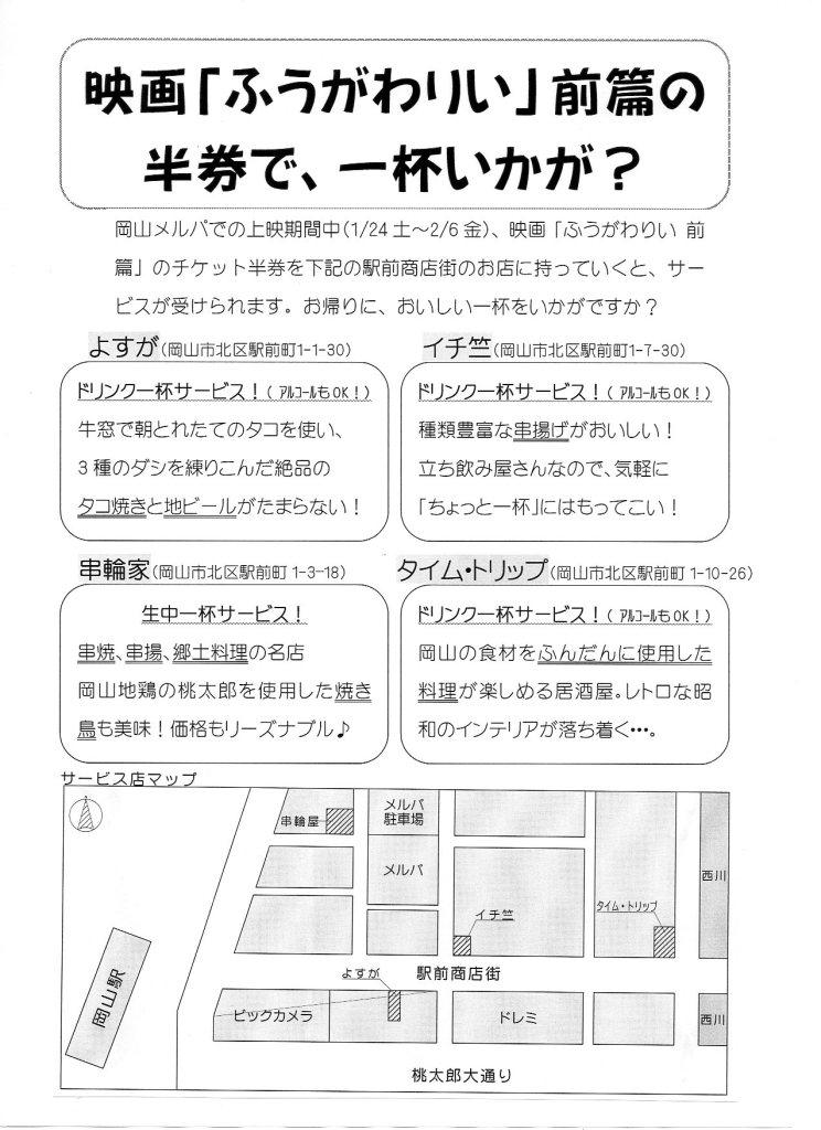 半券サービスマップJP270123